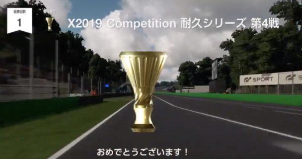 GTsport~X2019,耐久,モンツァ~エアロのセッティングで勝てました~2019.11.28アップデート~Endurance,Monza,X2019