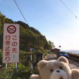 【日本の端シリーズ】知床半島~相泊~クルマで行ける最先端まで行ってみた~北海道~2019年10月