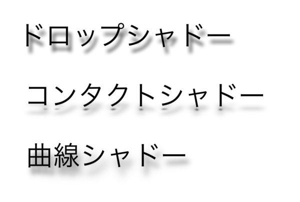 【Mac】Keynoteのシャドー3種類のちがい