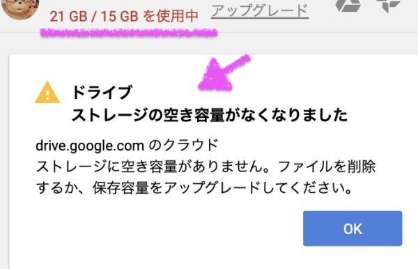 【Googleドライブ】ストレージの空き容量がなくなりました。 メール送受信できない場合があります。Googleドライブのファイルを削除する方法