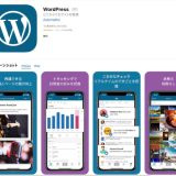 WordPressをiPhoneのアプリで投稿してみた、初めての使い方、_φ(・_・メモメモ