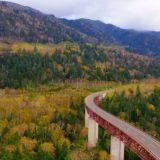 【絶景ドライブ 100選 #7】三国峠・北海道で最も高い峠 紅葉の樹海【絶景 空撮】2019/10