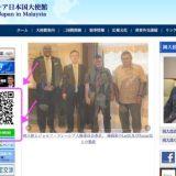 【マレーシア】マレーシアの日本大使館のLINEがふざけてる件