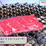 焼き肉の美味い焼き方、横が白くなったら裏返す