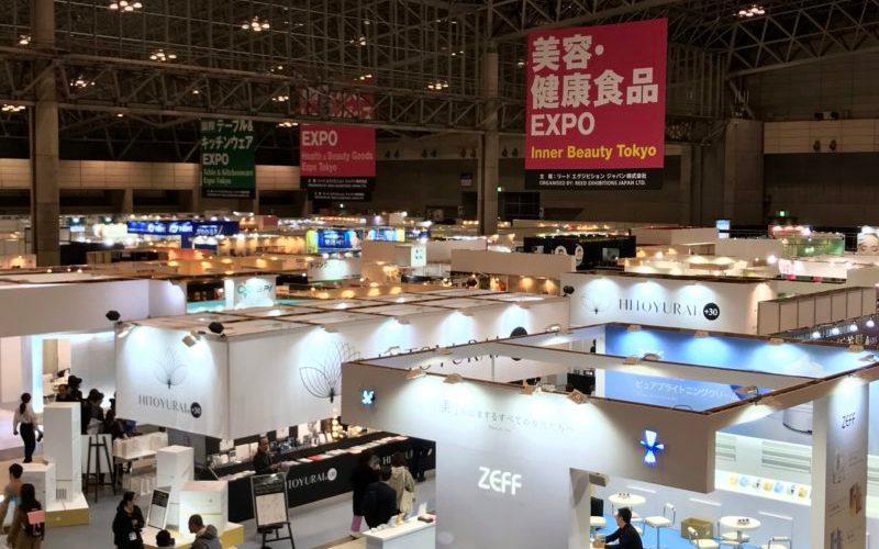 【美容、健康Expo2020】幕張メッセ.千葉県