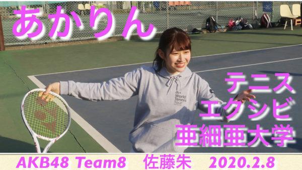 【佐藤朱・AKB48 テニス】エクシビジョンマッチ~亜細亜大学~テニス~2020年2月8日~あかりん~チーム8~バモス~ダブルス