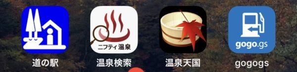 ドライブに便利なアプリでモフPが使ってるのをご紹介します。