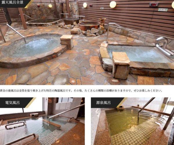 【温泉・北海道】秩父別温泉ちっぷ・ゆう&ゆ メガ温泉、道の駅と併設で便利