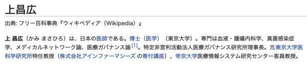 【コロナウイルス】医療ガバナンス研究所・理事長・上昌広 医師の見解