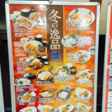 【温泉・愛知県】天然温泉コロナの湯 小田原店 食事も充実 天然温泉 2016年12月