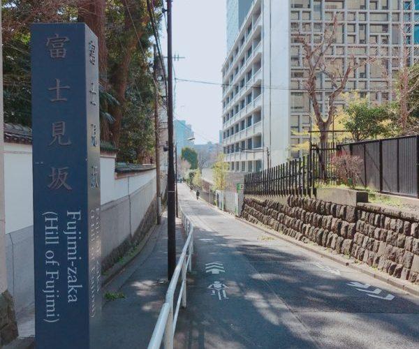 【富士見坂・東京】千代田区九段 靖国神社の壁に沿った坂道