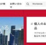【株】マクセルの配当率が20%超えてる!?(〃゚口゚)!? 青山は10%に迫る