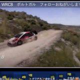 【WRC8】ポルトガル 走ってます ラリー ポルトガル