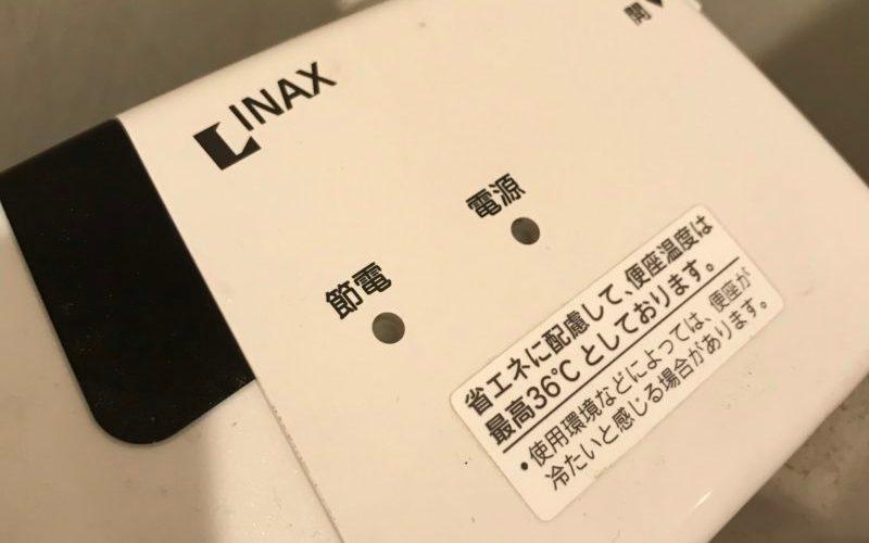 INAXが好き