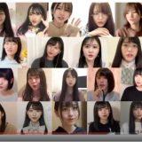 【AKB48】「OUC48プロジェクト」はじまる! AKB48メンバーが、おうちから歌ったり踊ったり