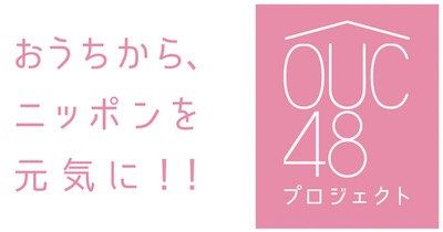 あと15分で始まります【AKB48】本日、OUC48「おうちパジャマドライブ」公演 無料配信