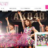 【AKB48】知らんかった、AKBのプロバイダ、AKB OFFICIAL NET