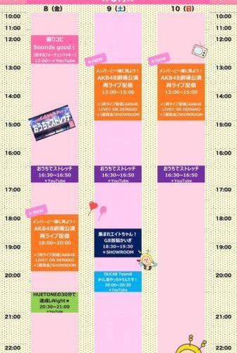 【AKB48 OUC48】おうち配信のスケジュール 5月8日から10日 週末の配信予定