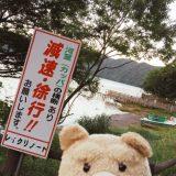 「カッパの横断あり」いまだに意味不明なこと、北海道、倶多楽湖