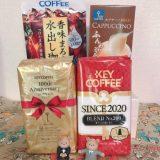 【キーコーヒー】株主優待 キタ━━(゚∀゚)━━!!