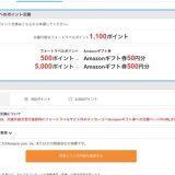 【4Travel】ポイント交換単位が50円で、しかも、一日1回。期限切れに間に合わないことも