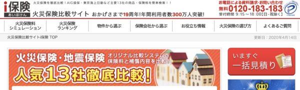 【火災保険】古い家の火災保険て相場はどれぐらい??