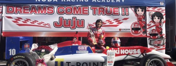 【F1レース】野田juju に注目 デンマークで国際レースへの準備中