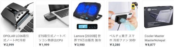 【熱対策 パソコン】熱伝導率 いろいろな冷却製品 メモ