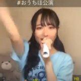 #おうちほ公演 #STU48 #石田千穂 ちほ ISHIDA CHIHO showroom 2020/5/18