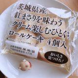 【グラノラ アレンジ】茨城県産 紅まさりを味わうクリーム楽しむひとくちロールケーキ 長っ