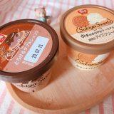 【グラノラ アレンジ】すき家 とろけるダブルショコラ