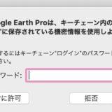 Google Earth proに保存されている機密情報ってなんだよ?