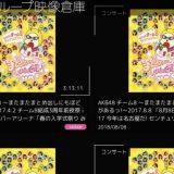 AKB48グループ映像倉庫 コンサートの日付で検索したい
