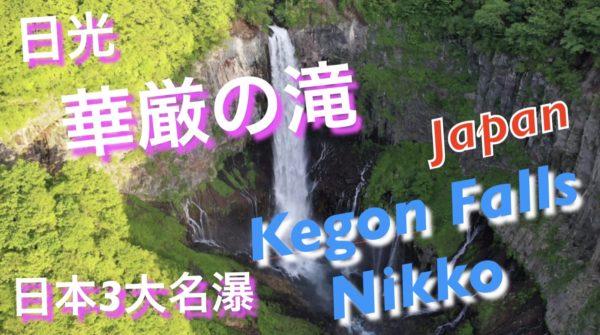 華厳の滝 中禅寺湖 日本三名瀑 Kegon Falls Japan best 3 Falls Drone 【ドローン空撮】