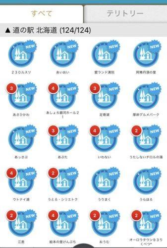 【道の駅】北海道 124箇所 コンプリート「あびらD51ステーション」ハイドラCP巡り 2019.10