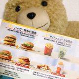 【マクドナルド】倍てりやきチキンフィレオ!!! 309g