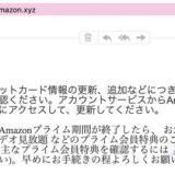 【迷惑メール】Sender一覧 メモ Amazon なりすまし