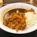 【すき家】横濱、欧風牛カレー マイルドでコクがある