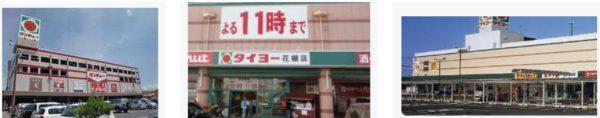 鹿児島 タイヨー 鹿児島・宮崎で94店舗のスーパーを展開するタイヨー、経営陣の戦略的意思決定を支援する基幹システムをオラクルのERPクラウドで刷新