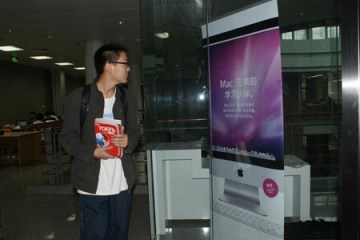 Apple Experience Center na biblioteca da Universidade de Pequim