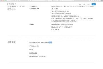 QZSS em iPhone 7 no Japão