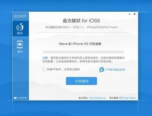 Pangu - iOS 8 Jailbreak-Tool