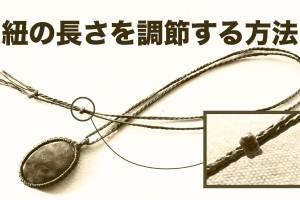 紐の長さを調節紐の長さを調節する方法