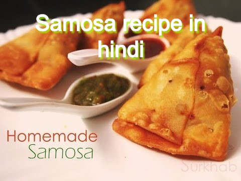 Samosa recipe in hindi