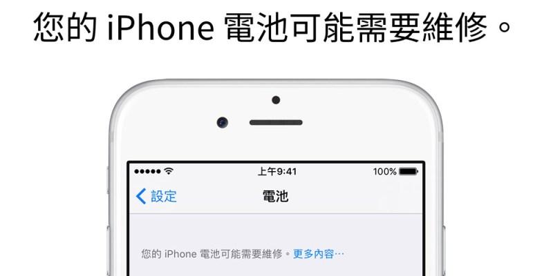 「您的 iPhone 電池可能需要維修」那要怎麼才知道自己的電池狀況呢?