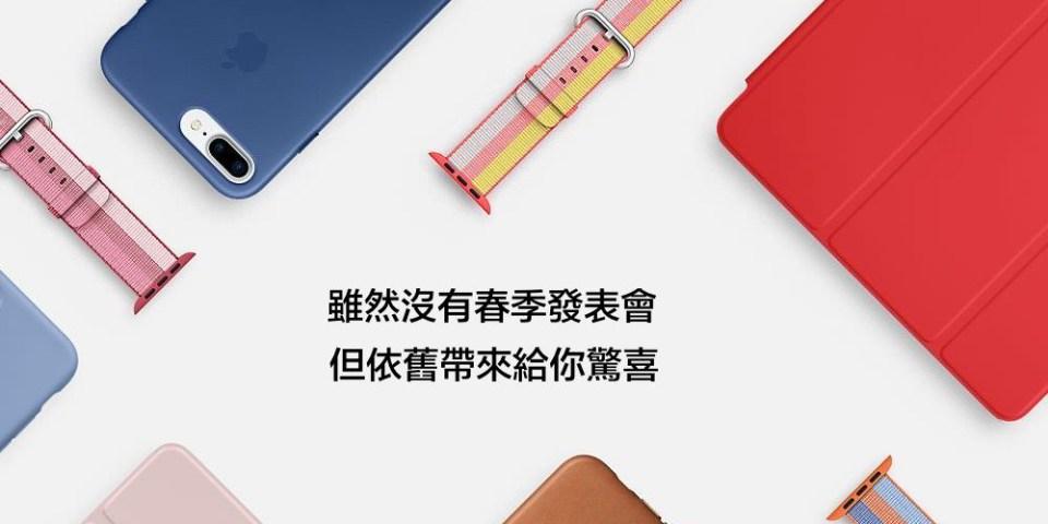 Apple 究竟在 2017 年 3 月 21 日偷偷改款了什麼東西,讓我們一起來一探究竟!
