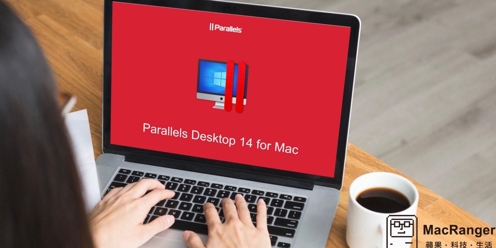 免費將 Parallels Desktop 13 升級到 Parallels Desktop 14