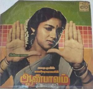 Aanpaavam Tamil Film LP VInyl Record by Ilayaraja www.macsendisk.com 2