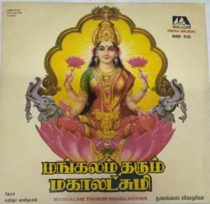 Mangalam Tharum Mahalakshmi Tamil Devotional LP Vinyl Record by Soolamangalam Sisters www.macsendisk.com 2