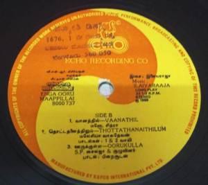 Enga Ooru Maappillai Tamil Film LP Vinyl Record by Ilaiyaraja www.macsendisk.com 2